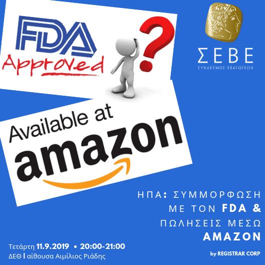 FDA ΔΕΘ 2019