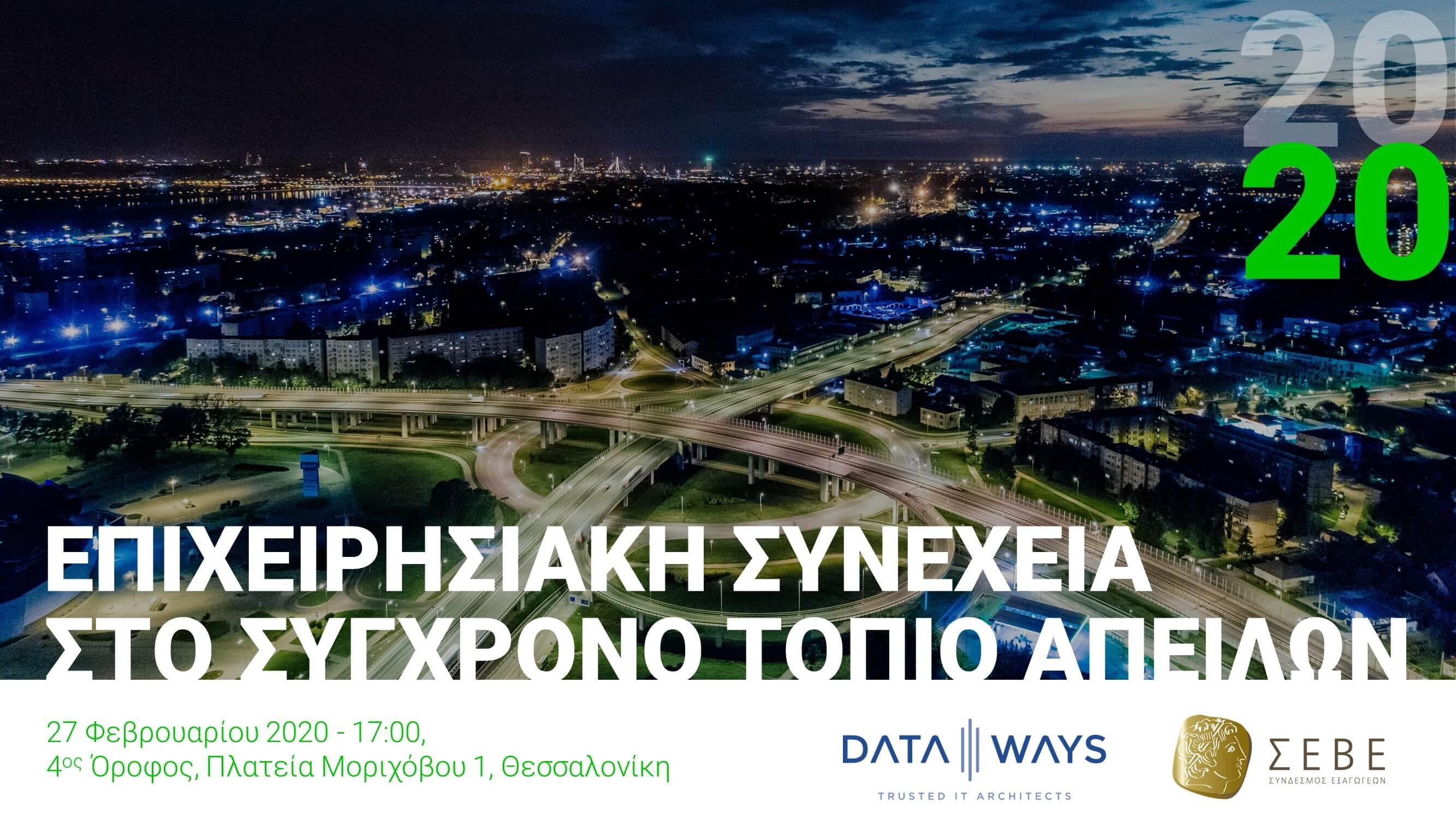 seminar dataways